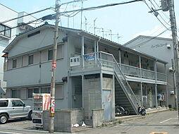 大阪府豊中市桜の町1丁目の賃貸アパートの外観