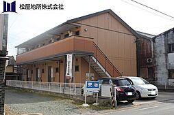 愛知県豊橋市山田町字西山の賃貸アパートの外観
