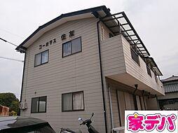 愛知県岡崎市大平町字瓦屋前の賃貸アパートの外観
