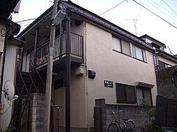 秀和ハイツ[1階]の外観