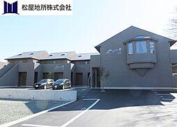 愛知県豊橋市松井町字南新切の賃貸アパートの外観