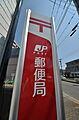 稲城平尾郵便局...