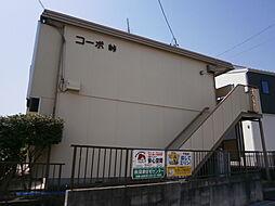 コーポ峠[202号室]の外観