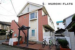 室見フラッツ(MUROMI FLATS)[203号室]の外観