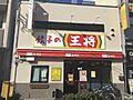 餃子の王将昭和...
