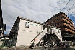 山本ハイツB棟[2階]の外観