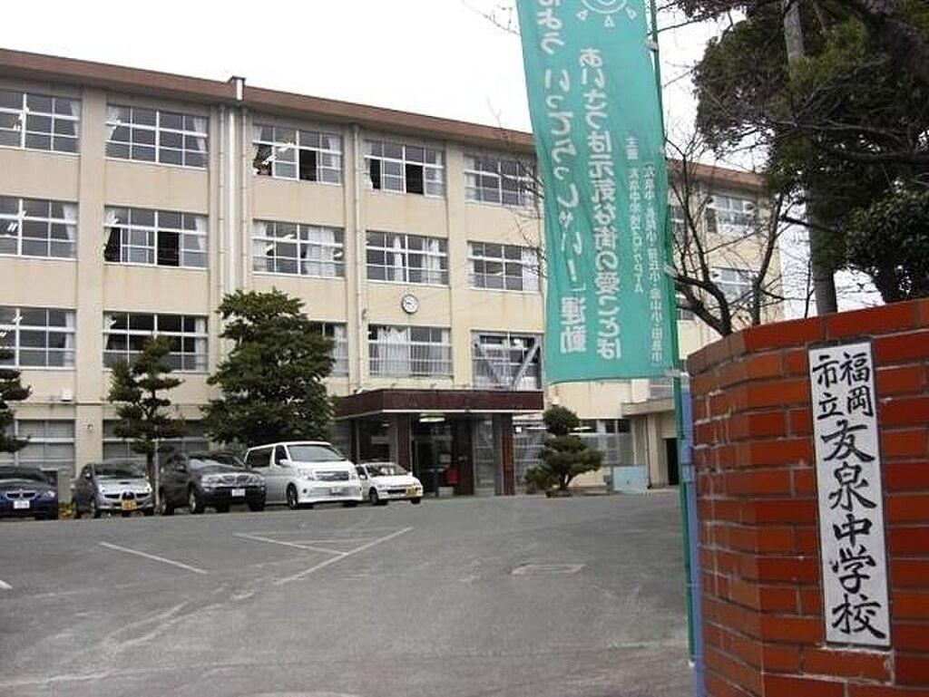 周辺(福岡市立友泉中学校 1000m)