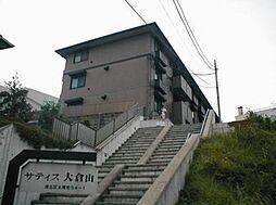 サティス大倉山[103号室]の外観