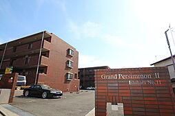 グランドパーシモンII[2階]の外観