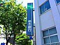 栃木銀行峰町出...
