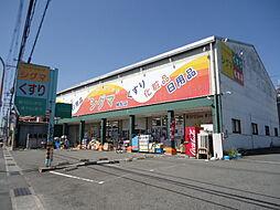 スーパードラッグシグマ植松店 929m
