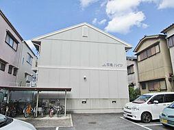 大阪府枚方市田口4丁目の賃貸アパートの外観