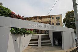 ガーデンヒル[1階]の外観