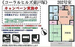 コーラルヒルズ東戸塚[202号室号室]の間取り