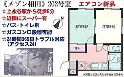 メゾン相田[202号室号室]の外観