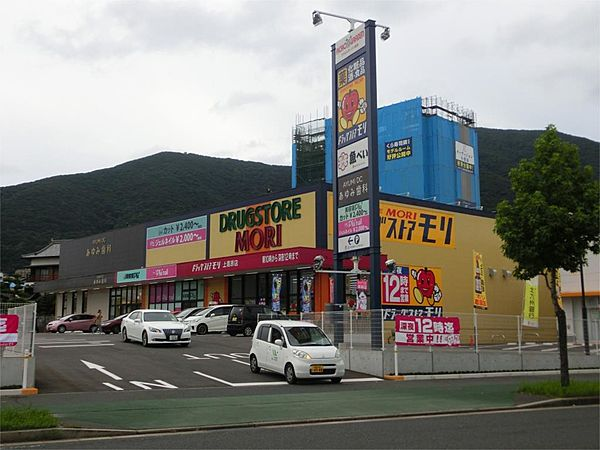 DRUG STORE MORI(ドラッグストアモリ) 上葛原店(1504m)