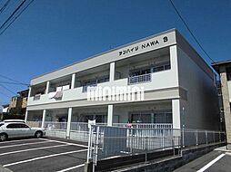 サンハイツNAWA B[2階]の外観