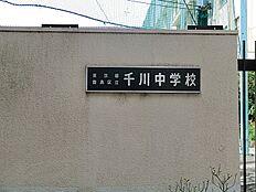 豊島区立千川中学校(徒歩2分)