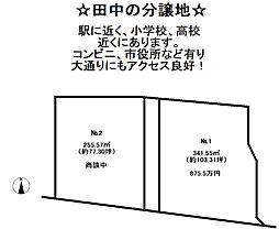 売土地 東御市田中分譲2区画