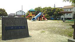 上川原公園 徒歩 約5分(約400m)