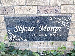 セジュールモンピ[1階]の外観