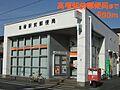 高塚駅前郵便局