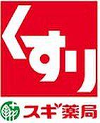 スギ薬局 コピオ多摩境店(1626m)