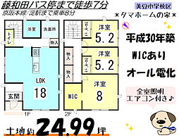 淀駅 1,980万円