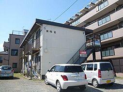 美明荘[202号室]の外観