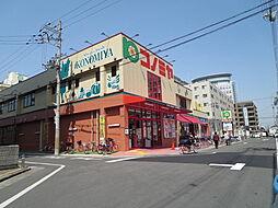 コノミヤ近鉄八尾駅前店まで785m、コノミヤ