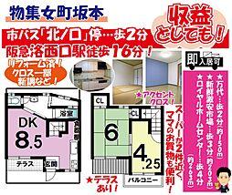 洛西口駅 680万円