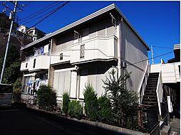 山手竹之丸荘[1階]の外観