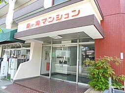霞ヶ関マンション[504号室]の外観