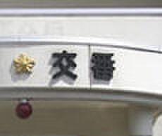 [テラスハウス] 埼玉県三郷市上口1丁目 の賃貸【/】の外観