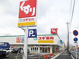 スギ薬局 高坂店 1095m
