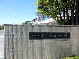 神山小学校 徒歩 約11分(約850m)