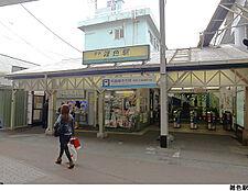 雑色駅(現地まで160m)