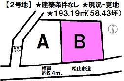 水泥町/B号地/2区画