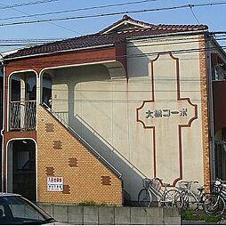 大橋コーポ[102号室]の外観