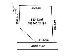 土地面積823.92平米。前面道路幅員約6m。間口約14.4m。