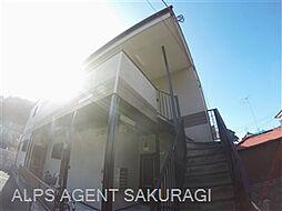 神奈川県横須賀市追浜町3丁目の賃貸アパートの外観