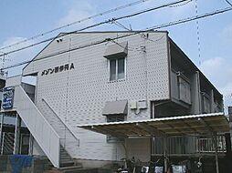 メゾン新伊丹 A棟[1階]の外観