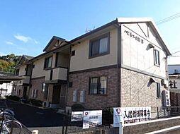 ハピネス山田 B[2階]の外観