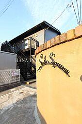 埼玉県草加市栄町3丁目の賃貸アパートの外観