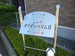 オリオンハイムII[2階]の外観