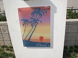 パール(PEARL)[2階]の外観