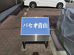 兵庫県姫路市青山1丁目の賃貸アパートの外観