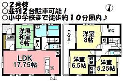 碧南中央駅 2,980万円