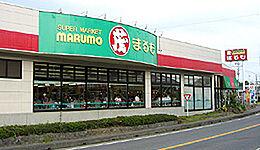 SUPER MARKET MARUMO(スーパーまるも) 学園店(521m)