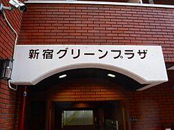 新宿グリーンプラザ[602号室]の外観